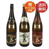 焼酎セット 霧島 赤・黒・白の3種類 霧島 芋焼酎 送料無料 ギフト 飲み比べセット