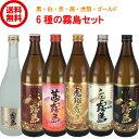 霧島 飲み比べ 赤・黒・白・茜・虎斑・ゴールド 6種類の霧島セット 芋焼酎 焼酎セット 送料無料 ギフト プレゼント