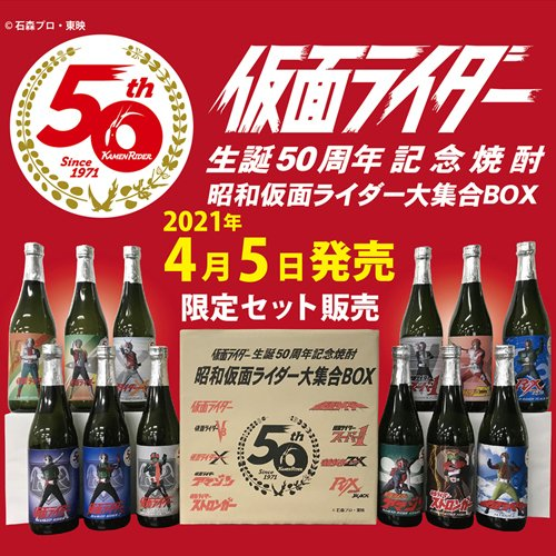 Kamen Rider showa BOX 720ml12