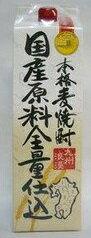 麦焼酎 紅乙女 九州浪漫 25度 紙パック 1800ml 1.8L むぎ焼酎 国産原料全量仕込