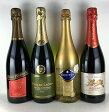 送料無料 ワインコンクール金賞受賞 スパークリングワイン 飲み比べ 4本セット