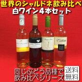 【送料無料】世界のシャルドネ 飲み比べ 白ワイン 4本セット