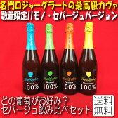 送料無料 名門ロジャーグラートの最高級カヴァ セパージュ飲み比べ 4本セット
