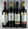 送料無料 フランス ボルドーワイン トリプル金賞受賞 赤ワイン 4本セット