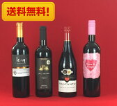 送料無料 スペイン赤ワイン 飲み比べ 4本セット 全てワインコンクール金賞受賞ワイン