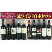 【送料無料】コスパ最高のデイリーワイン 赤ワイン 10本セット Ver.2