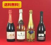 ワインセット スパークリングワイン 送料無料 サクラアワード金賞受賞ワイン 飲み比べ 4本セット
