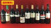 ワインセット 送料無料 安旨ワイン プラットダルジャン厳選セット 赤白ワイン 10本セット