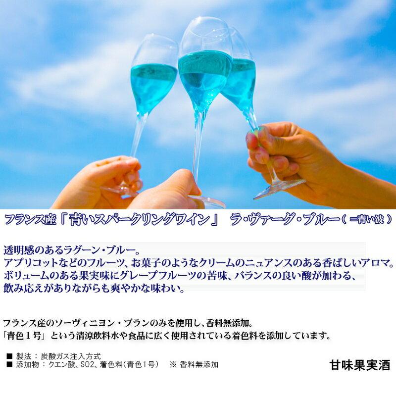 青いワイン フランス ラ・ヴァーグ・ブルー スパークリング 750ml 青い波 記念日 お祝い ギフト プレゼント パーティ 人気 おすすめ