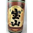 本格芋焼酎 薩摩宝山 25度 瓶 1800ml 1.8L