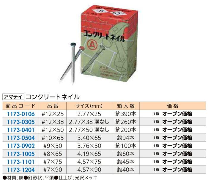 釘 コンクリート セメント レンガ アマティ コンクリートネイル 2.77×25mm 品番#12×25 約390本入