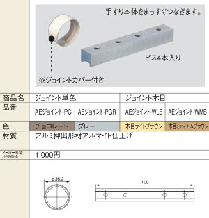手すり屋外積水樹脂アプローチEレールジョイントPGRグレーAEジョイント-PGR