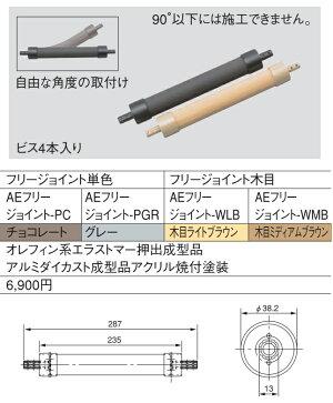 手すり屋外金物積水樹脂アプローチEレールフリージョイントPGRグレーAEフリージョイント-PGR