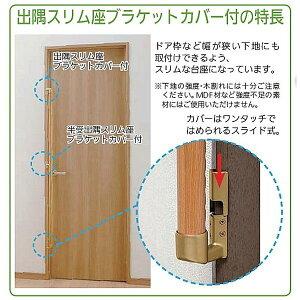 手すりスリム出隅ブラケット付常時在庫あり敬老の日Φ32mm×400mm信頼の日本製玄関階段室内屋内木製木製手すりI型Iam400BDES
