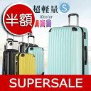 【楽天スーパーsale限定・2680円】スーツケース S サ...