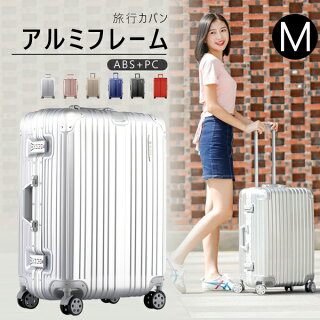 スーツケース中型MサイズアルミフレームキャリーケースキャリーバッグスーツケースTSAロック搭載軽量旅行用品旅行かばん1日-3日中型静音キャスター機内込持ち不可4日5日6日7日