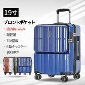 スーツケース S サイズ 前ポケット付き 機内持ち込み キャリーケース キャリーバッグ スーツケース 超軽量 TSAロック搭載 軽量 小型 静音キャスター