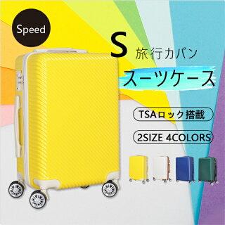 スーツケースSキャリーバッグABS+PC鏡面超軽量TSAロック可愛い旅行用かばん