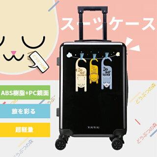 スーツケースSキャリーバッグ容量アップABS+PC鏡面超軽量TSAロック旅行鞄