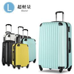 スーツケース大型Lサイズ【TSAロックエンボスLサイズ】【超軽量7泊〜10泊用】キャリーバッグキャリーケース旅行カバン