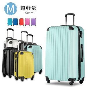 スーツケース キャリーケース キャリーバッグ 機内持ち込み Mサイズ 超軽量 68リットル ダイヤル式 かわいい 旅行用品 かばん 3日-7日 中型 静音キャスター 3日 4日 5日 6日 7日出張用 旅行バッ