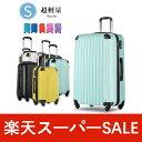 【スーパーSALE数量限定】スーツケース S キャリーケース...