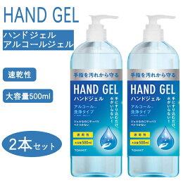 ハンドジェルHANDGEL500mlアルコールジェルウイルス対策手指清潔除菌殺菌消毒保湿大容量速乾性