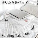 折りたたみテーブル 折りたたみ テーブル テレワーク 小さい 軽い 子供 ベッドテーブル 折りたたみ ミニテーブル ちゃぶ台 座卓 勉強机 学習机 1人暮