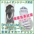 日本トリム[PREMIUM]マイクロカーボンBM2+カートリッジ (トリムイオンシリーズ対応・純正品)【P】【送料無料】