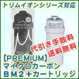 日本トリム[PREMIUM]マイクロカーボンBM2+カートリッジ (トリムイオンシリーズ対応・純正品)【送料無料】