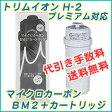 日本トリム[PREMIUM]マイクロカーボンBM2+カートリッジ (トリムイオンH-2P対応・純正品)【G】【送料無料】