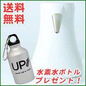 【送料無料】水素水生成器 H2Oasis (エイチツーオアシス) 【水素水ボトルプレゼント中!…