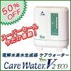 【スーパーセール・送料無料】ケアウォーターV2ECO電解水素水生成器