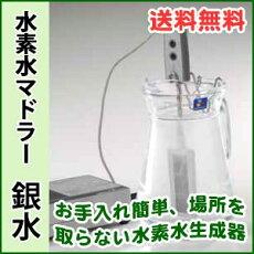 水素水マドラー銀水