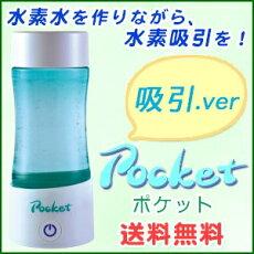 吸引吸入水素水ポケット携帯ケータイ水素水ボトルPocketポケットバイキング