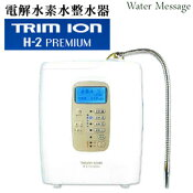 【送料無料】電解水素水整水器トリムイオン H-2プレミアム(TRIM ION H-2PREMI…