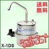 スーパーセールシーガルフォーX-1DS(X1DS)楽天スーパーセール