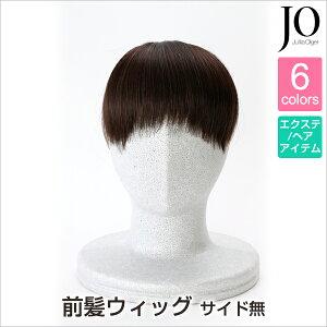 前髪ウィッグ(サイド無)JO【ジュリア・オージェ】エクステンション