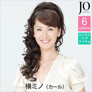 横ミノ(カール)JO【ジュリア・オージェ】エクステンション
