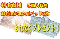 (特典付:羽毛肩パッド2枚)羽毛布団ふとんシングルロング掛け布団グレイダック90%増量1.2kg嵩高140mm以上【送料無料】【あす楽対応】