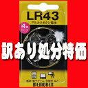 Joy Assists Japanで買える「訳あり:推奨期限切れに付き処分アルカリボタン電池 LR43 4個入り1P電卓 電子ゲーム カメラ LEDライトなどに・・安心な国内販売仕様商品 日本語パッケージ代金引換不可」の画像です。価格は1円になります。