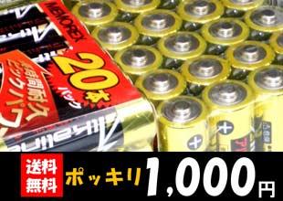 ポッキリ1000円単三乾電池全部コミコミ単3形 単3 アルカリ 乾電池 40本セット代金引換不可【送料無料】【あす楽対応】