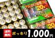 【あす楽対応】ポッキリ1000円単三乾電池 電池全部コミコミ【ネコポス便】単3形 単3 アルカリ 乾電池 40本セット代金引換不可【送料無料】