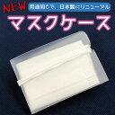 joy-bu(ジョイブ)で買える「【◎定型外郵便可◎】マスクケース 1枚 日本製 クリアケース 収納 保管 コンパクトケース マスク入れ」の画像です。価格は100円になります。