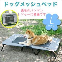 レジャーに最適なわんちゃんベッドメッシュ素材で通気性バツグン!【×メール便・定型外郵便不...