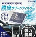 エアコンフィルター 脱臭クリーンフィルター JC-3082 純正交...
