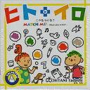 ヒト+イロ (第二版) (ボードゲーム カードゲーム) 8歳以上 20分程度 2-6人用