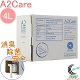 A2Care 詰替え用 4L (1A2-D002) 【RCP】【送料無料】【細菌】【カビ】【除菌】【抑制】【消臭】【無刺激】【a2care】【エーツーケア】【掃除】【洗濯】【たばこ】【タバコ】【トイレ】【車】【A2ケア】【店頭受取対応商品】