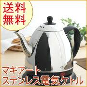 ステンレス ブラック ドリテック 湯沸かし コーヒー ドリップ おしゃれ オシャレ