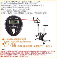 マグネットバイク(IMC-28)【RCP】【送料無料】【エアロバイク】【フィットネスバイク】【自転車】【有酸素運動】【ジムバイク】【ダイエット】【バイク】【静音】